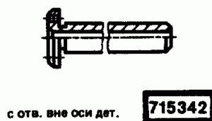 Код классификатора ЕСКД 715342