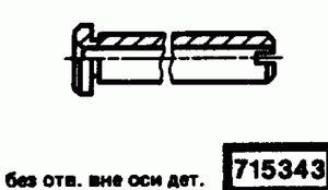 Код классификатора ЕСКД 715343