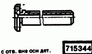 Код классификатора ЕСКД 715344