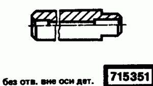 Код классификатора ЕСКД 715351