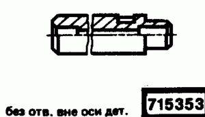 Код классификатора ЕСКД 715353