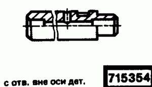 Код классификатора ЕСКД 715354