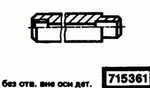 Код классификатора ЕСКД 715361