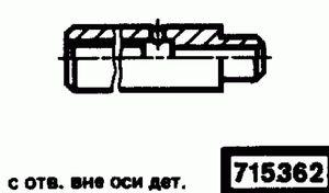 Код классификатора ЕСКД 715362
