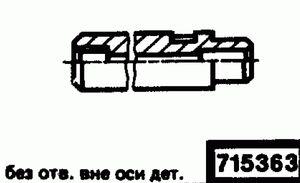 Код классификатора ЕСКД 715363
