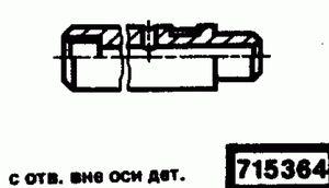 Код классификатора ЕСКД 715364