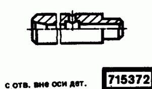 Код классификатора ЕСКД 715372