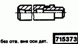 Код классификатора ЕСКД 715373