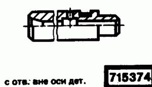 Код классификатора ЕСКД 715374