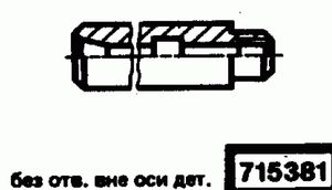 Код классификатора ЕСКД 715381