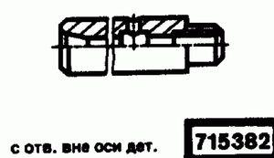 Код классификатора ЕСКД 715382