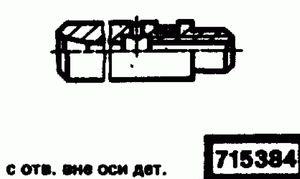 Код классификатора ЕСКД 715384