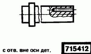 Код классификатора ЕСКД 715412