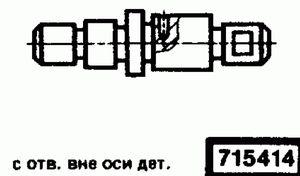 Код классификатора ЕСКД 715414