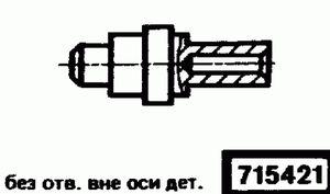 Код классификатора ЕСКД 715421