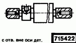 Код классификатора ЕСКД 715422