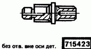 Код классификатора ЕСКД 715423