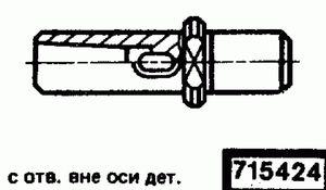 Код классификатора ЕСКД 715424