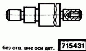 Код классификатора ЕСКД 715431