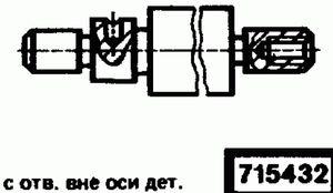 Код классификатора ЕСКД 715432