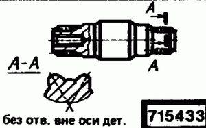 Код классификатора ЕСКД 715433