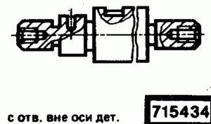 Код классификатора ЕСКД 715434