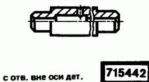 Код классификатора ЕСКД 715442