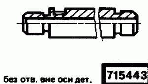 Код классификатора ЕСКД 715443