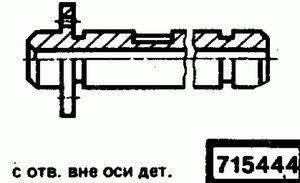 Код классификатора ЕСКД 715444