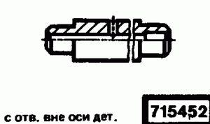 Код классификатора ЕСКД 715452