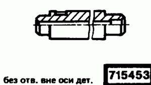 Код классификатора ЕСКД 715453