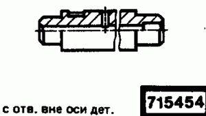 Код классификатора ЕСКД 715454