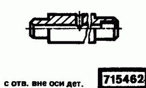 Код классификатора ЕСКД 715462