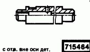 Код классификатора ЕСКД 715464