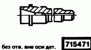 Код классификатора ЕСКД 715471