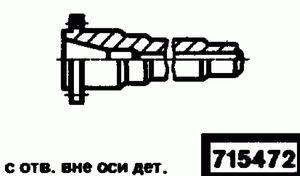 Код классификатора ЕСКД 715472
