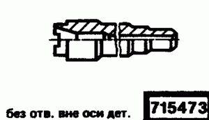 Код классификатора ЕСКД 715473