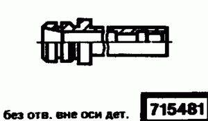 Код классификатора ЕСКД 715481