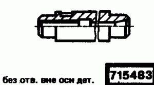 Код классификатора ЕСКД 715483