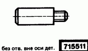 Код классификатора ЕСКД 715511