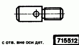 Код классификатора ЕСКД 715512
