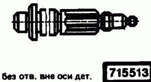 Код классификатора ЕСКД 715513