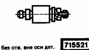 Код классификатора ЕСКД 715521