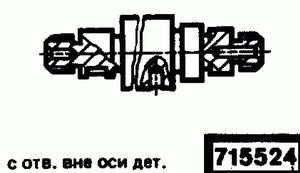 Код классификатора ЕСКД 715524