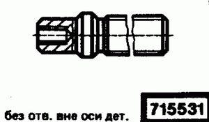 Код классификатора ЕСКД 715531