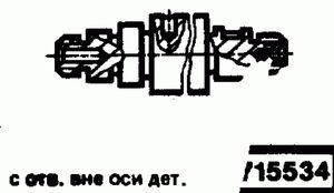Код классификатора ЕСКД 715534
