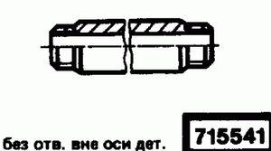 Код классификатора ЕСКД 715541