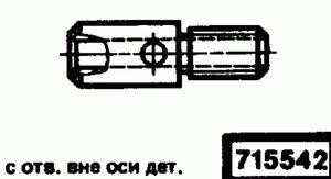Код классификатора ЕСКД 715542