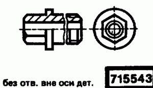 Код классификатора ЕСКД 715543