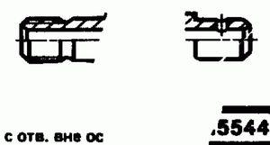 Код классификатора ЕСКД 715544